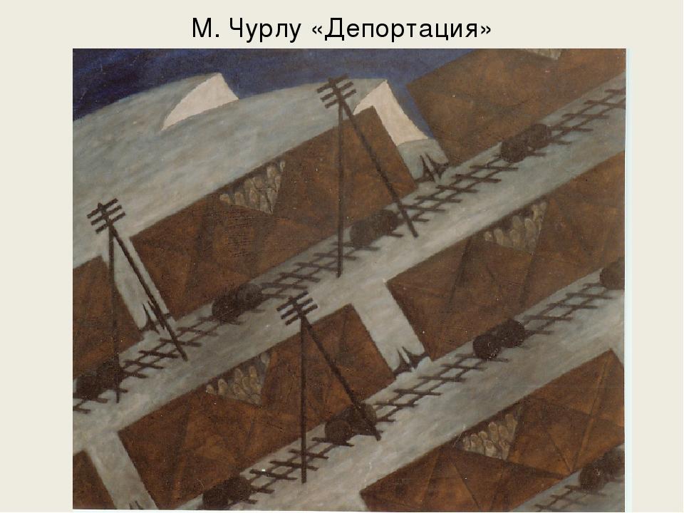 М. Чурлу «Депортация»