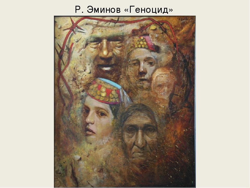 Р. Эминов «Геноцид»