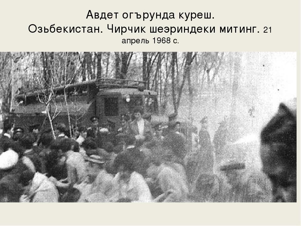 Авдет огърунда куреш. Озьбекистан. Чирчик шеэриндеки митинг. 21 апрель 1968 с.