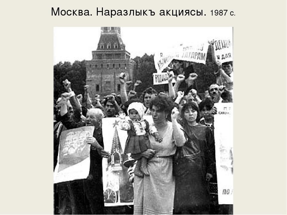 Москва. Наразлыкъ акциясы. 1987 с.