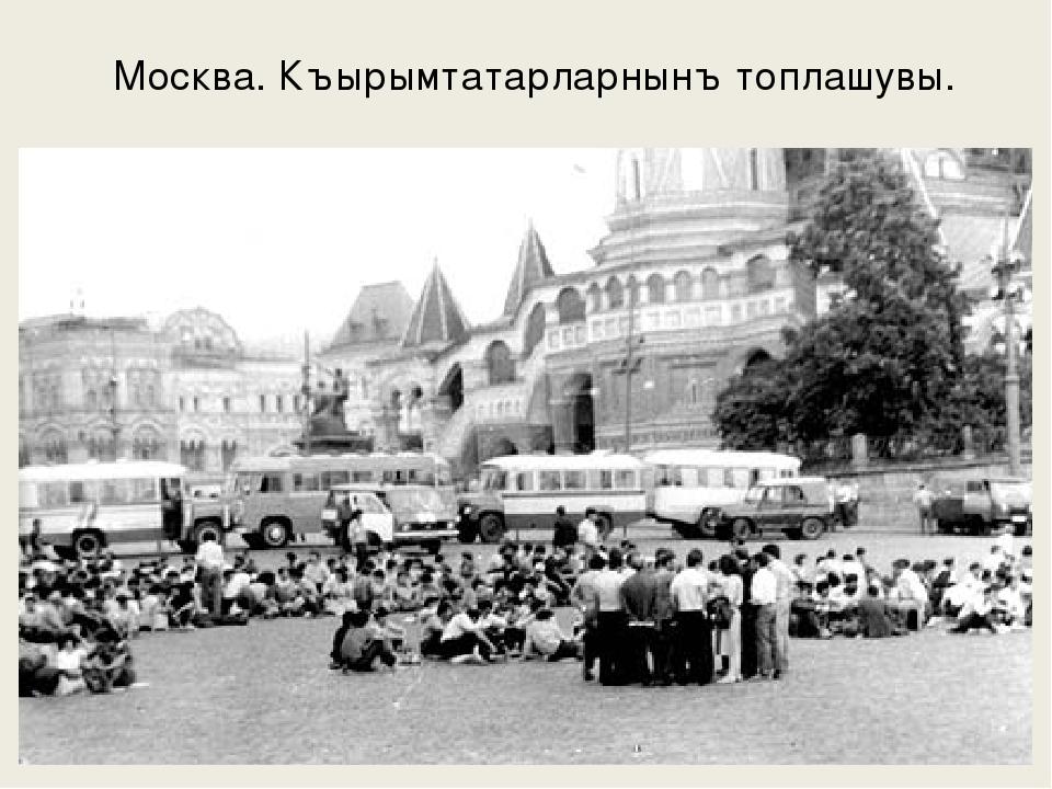 Москва. Къырымтатарларнынъ топлашувы.