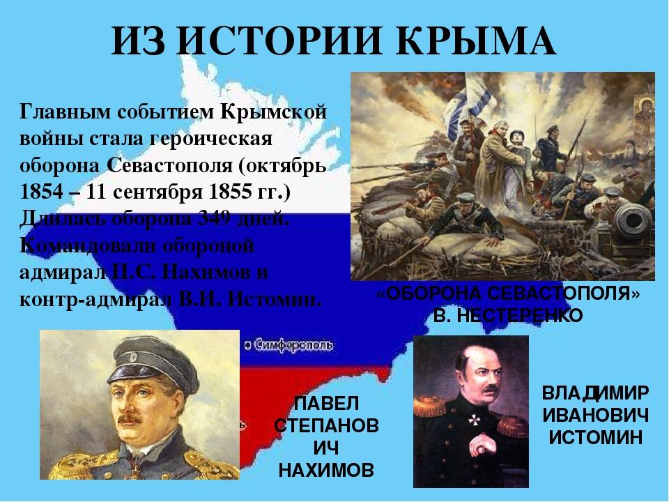 История крыма кратко картинки