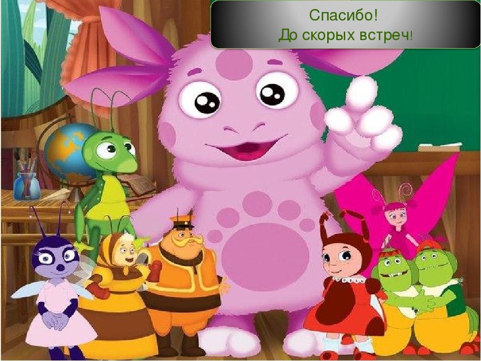 Сериал Лунтик и его друзья (2006-2012) - актеры и роли