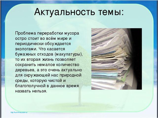 Исследовательские работы макулатура сдать макулатуру за деньги в омске