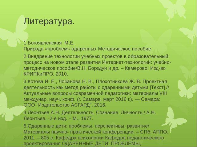 Литература. 1.Богоявленская М.Е. Природа «проблем» одаренныхМетодическое по...