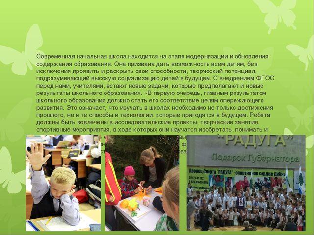 Современная начальная школа находится на этапе модернизации и обновления соде...