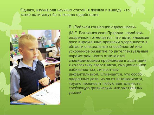 Однако, изучив ряд научных статей, я пришла к выводу, что такие дети могут бы...