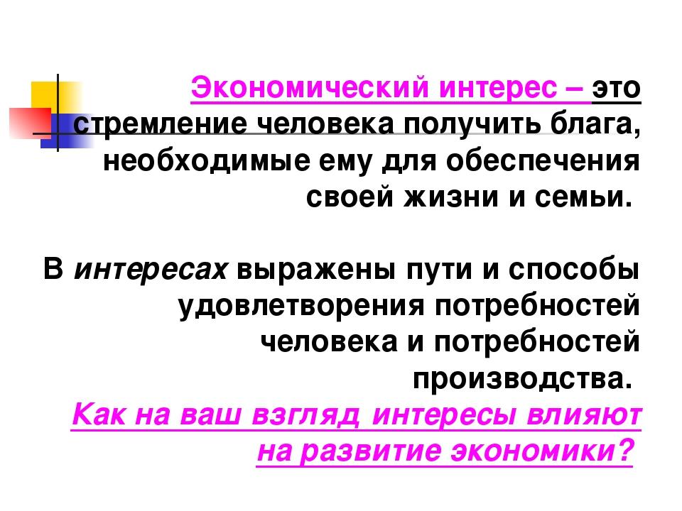 Экономический интерес – это стремление человека получить блага, необходимые е...