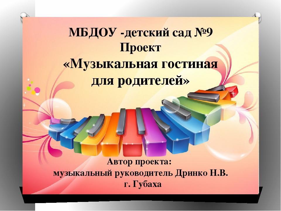 МБДОУ -детский сад №9 Проект «Музыкальная гостиная для родителей» Автор прое...
