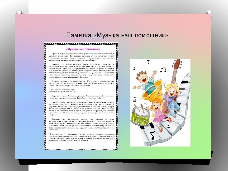 ЗАДАЧИ: Вхождение ребенка в мир музыки; Развитие музыкальной эрудиции и культ...