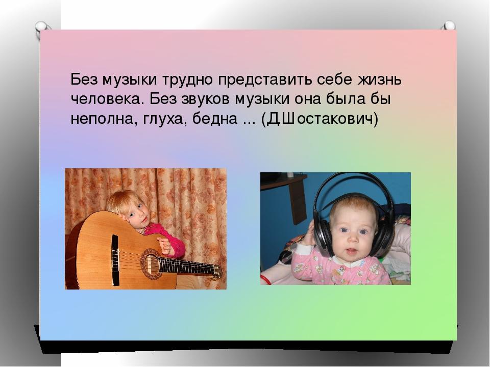 Без музыки трудно представить себе жизнь человека. Без звуков музыки она был...