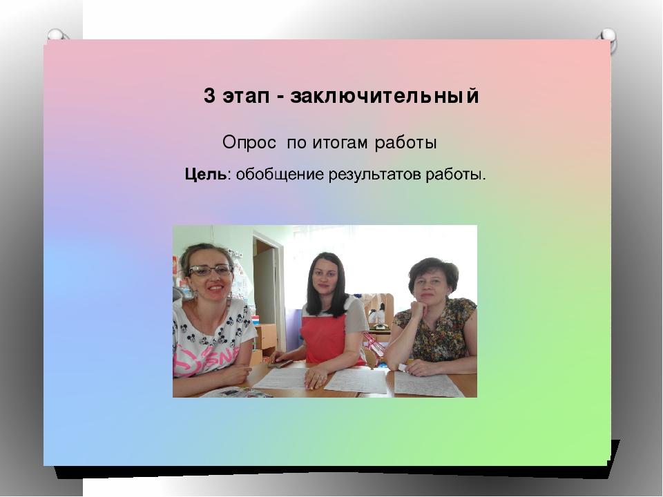 Опрос по итогам работы 3 этап - заключительный