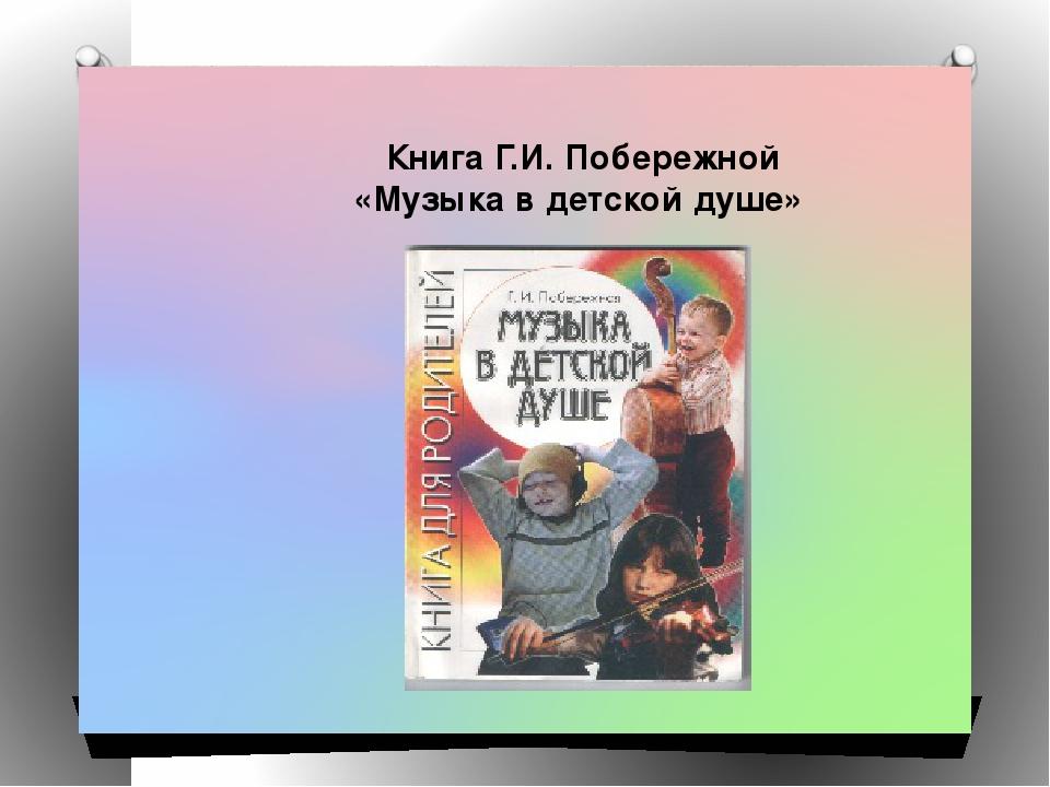 роходили Книга Г.И. Побережной «Музыка в детской душе»