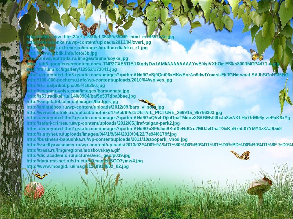 http://refdt.ru/tw_files2/urls_5/36/d-35499/35499_html_m7d651a3e.jpg http://d...