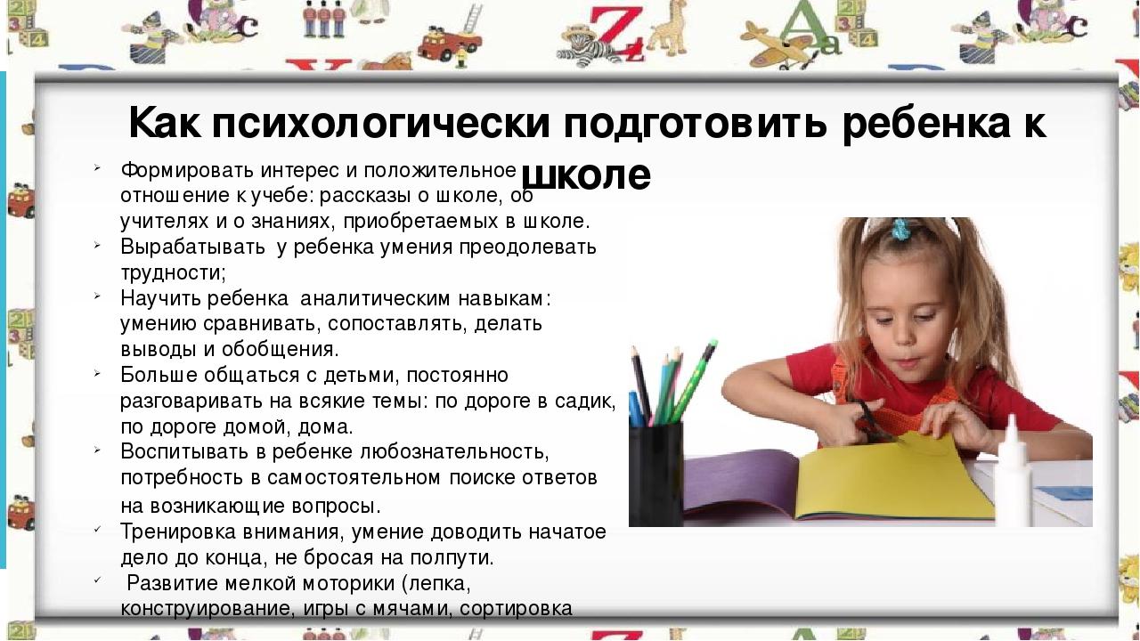 Шпаргалка Диагностика Психологической Готовности Ребенка К Школе