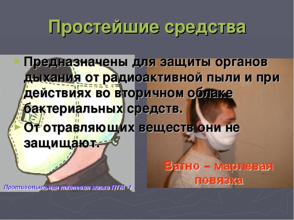 Простейшие средства Предназначены для защиты органов дыхания от радиоактивной...