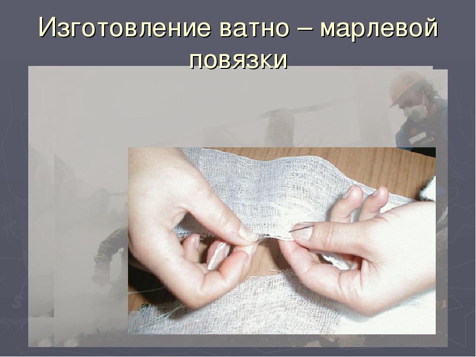 Изготовление ватно – марлевой повязки