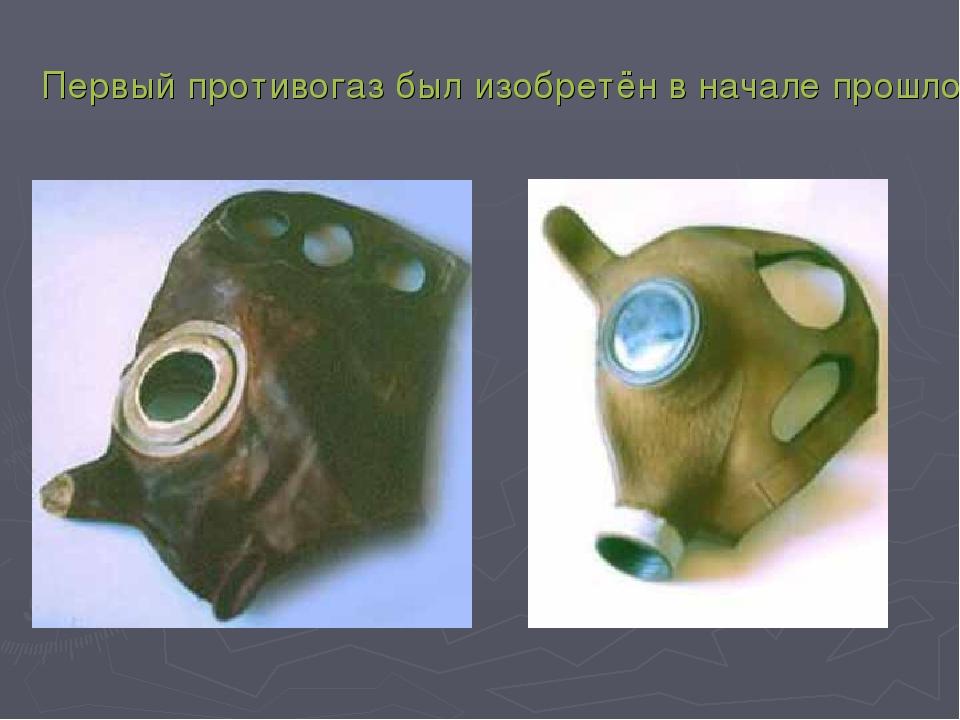 Первый противогаз был изобретён в начале прошлого века русским химиком Зелинс...