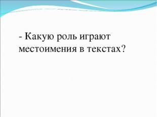 - Какую роль играют местоимения в текстах?