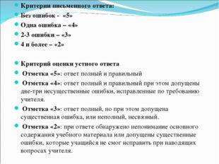 Критерии письменного ответа: Без ошибок - «5» Одна ошибка – «4» 2-3 ошибки –