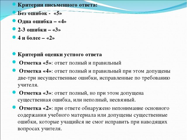 Критерии письменного ответа: Без ошибок - «5» Одна ошибка – «4» 2-3 ошибки –...