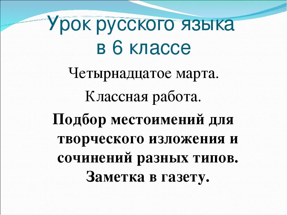 Урок русского языка в 6 классе Четырнадцатое марта. Классная работа. Подбор м...