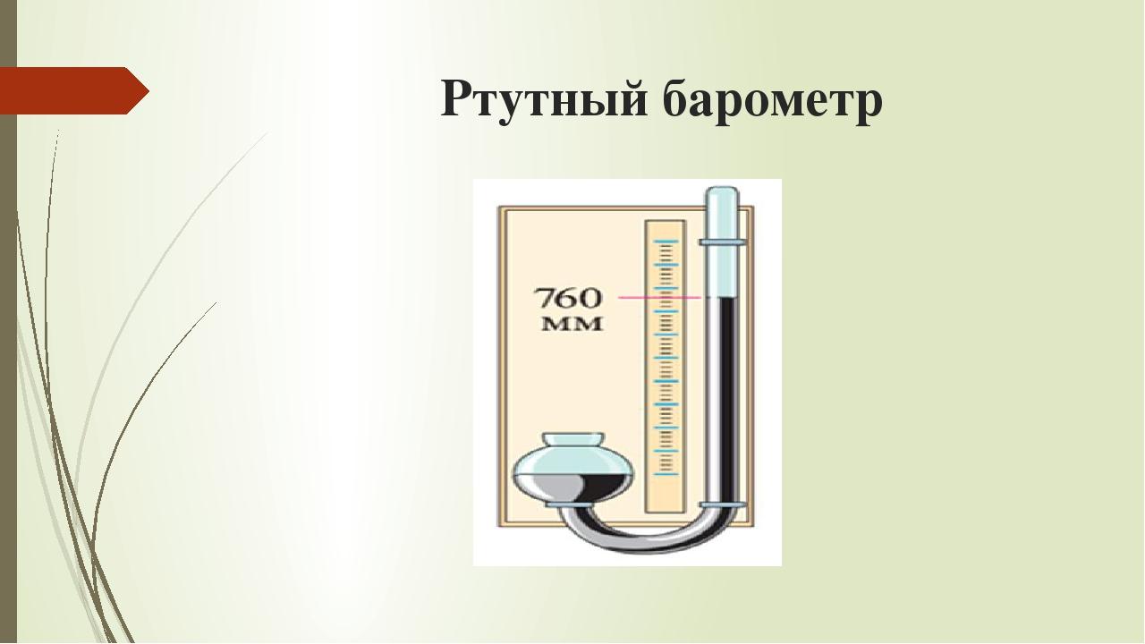 некоторых картинка ртутного барометра хороша