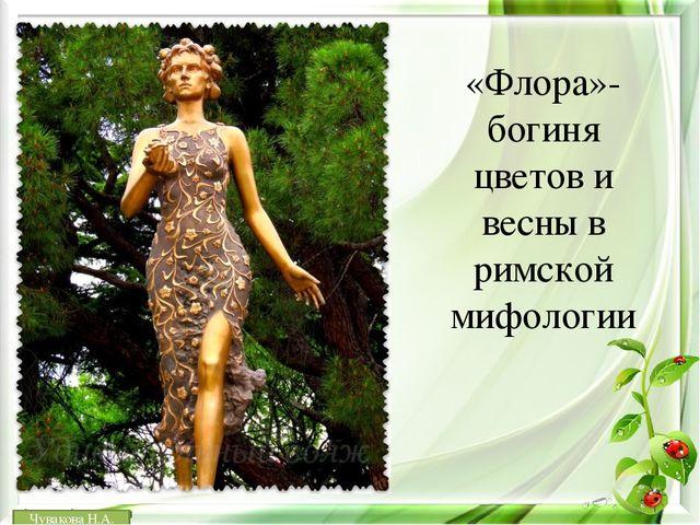 Флора богиня цветов и весны фото