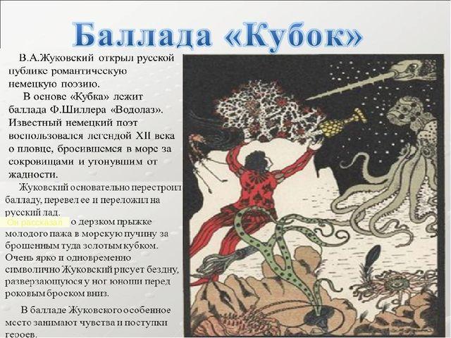 План класс жуковский 6 гдз баллады кубок в.а. литература