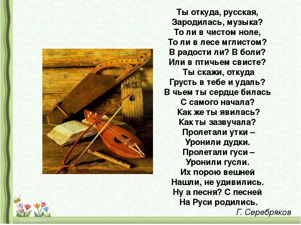 С знакомство как музыки начать