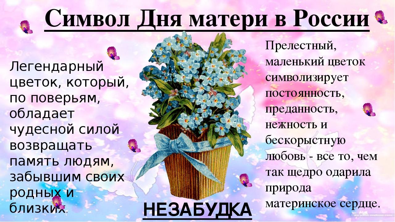 символ дня матери в россии картинки казачий костюм