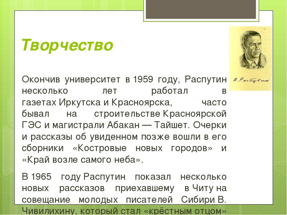 Творчество Окончив университет в1959 году, Распутин несколько лет работал в...