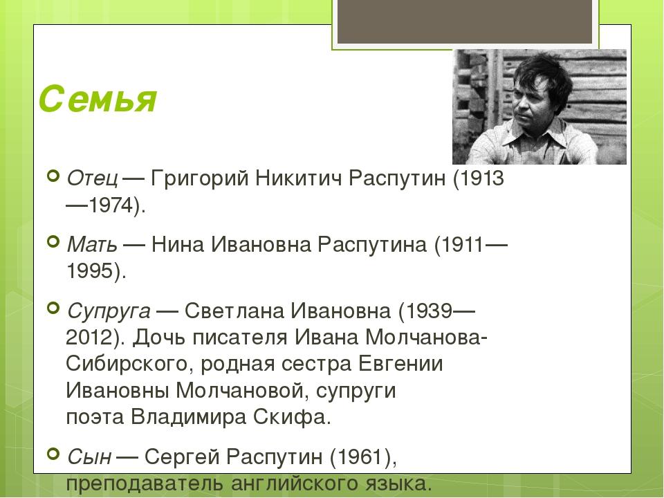 Семья Отец— Григорий Никитич Распутин (1913—1974). Мать— Нина Ивановна Расп...