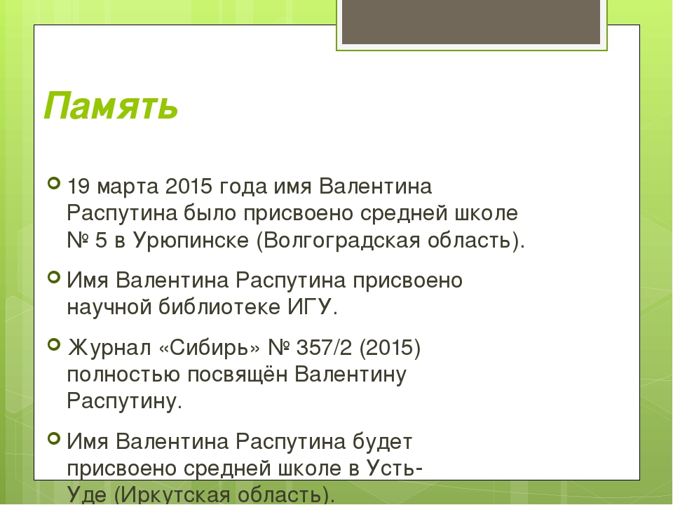 Память 19 марта 2015 года имя Валентина Распутина было присвоено средней школ...