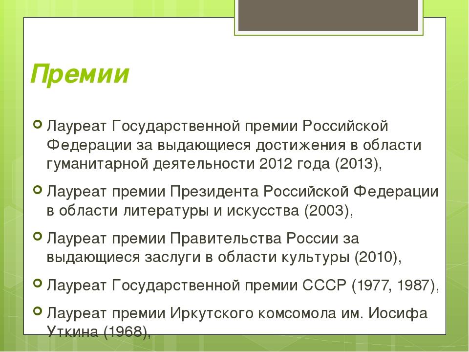 Премии ЛауреатГосударственной премии Российской Федерацииза выдающиеся дост...