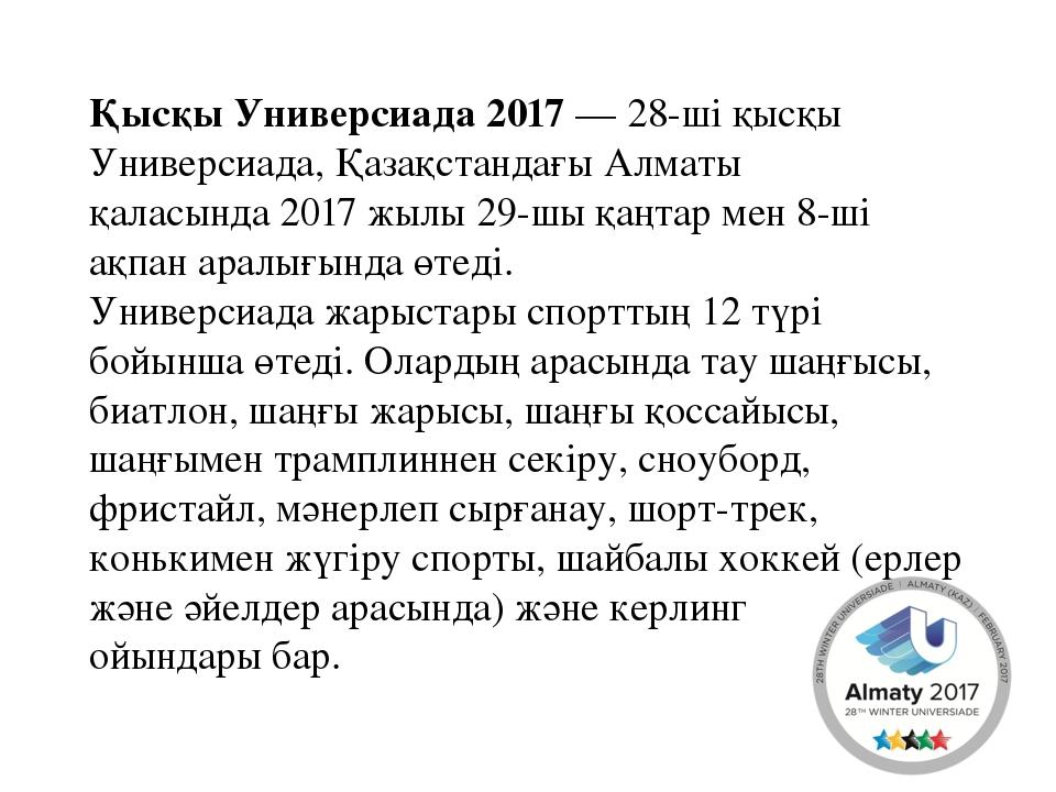 Қысқы Универсиада 2017— 28-ші қысқыУниверсиада,ҚазақстандағыАлматы қалас...