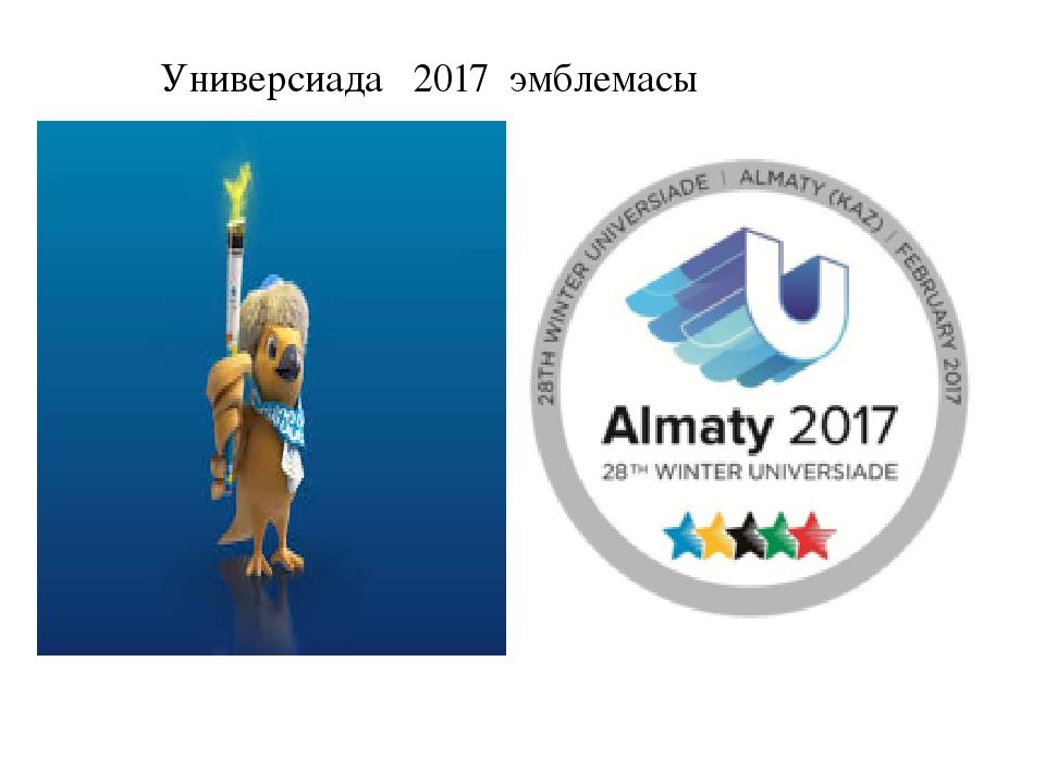 Универсиада 2017 эмблемасы