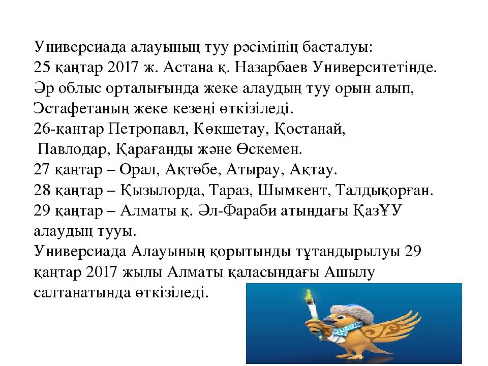 Универсиада алауының туу рәсімінің басталуы: 25 қаңтар2017 ж.Астана қ. Наза...