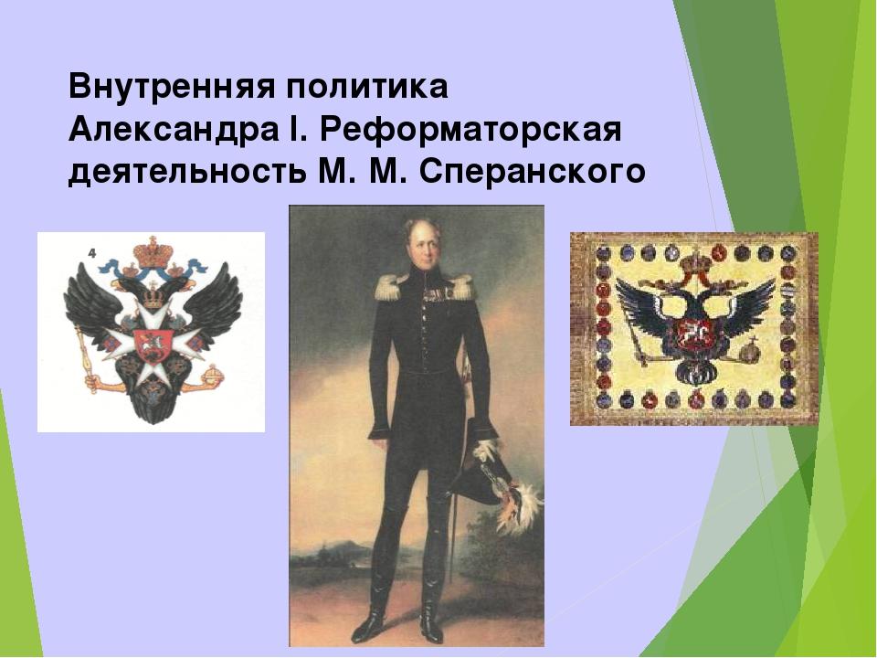 Внутренняя политика Александра I. Реформаторская деятельность М. М. Сперанского