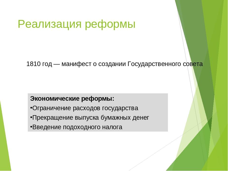 Реализация реформы 1810 год ― манифест о создании Государственного совета Эко...
