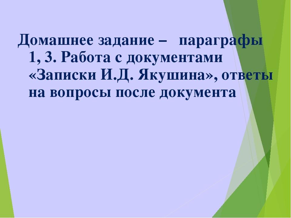 Домашнее задание – параграфы 1, 3. Работа с документами «Записки И.Д. Якушин...