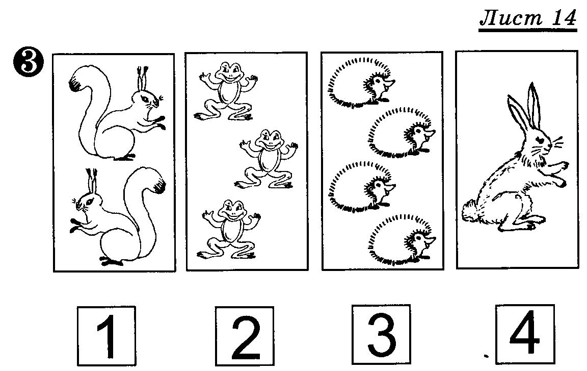 соприкосновении соотношение числа с количеством предметов картинки фотки