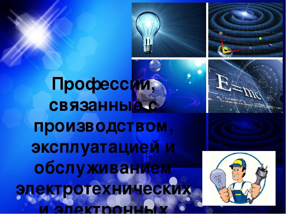 Профессии, связанные с производством, эксплуатацией и обслуживанием электроте...