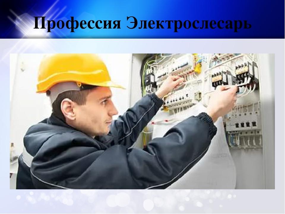 Профессия Электрослесарь