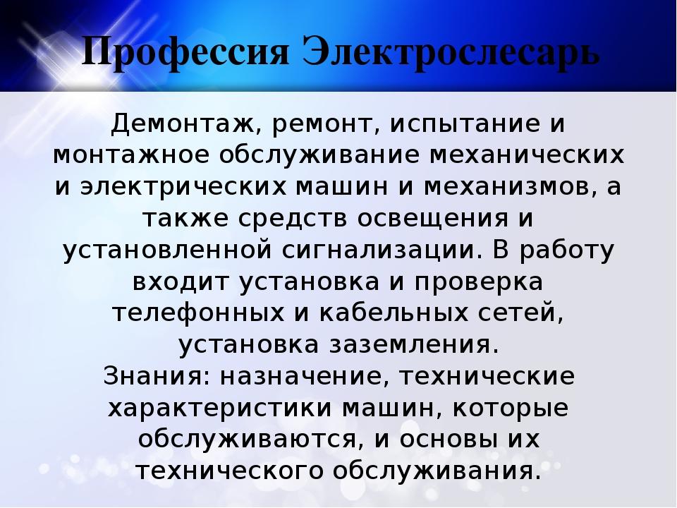 Профессия Электрослесарь Демонтаж, ремонт, испытание и монтажное обслуживани...