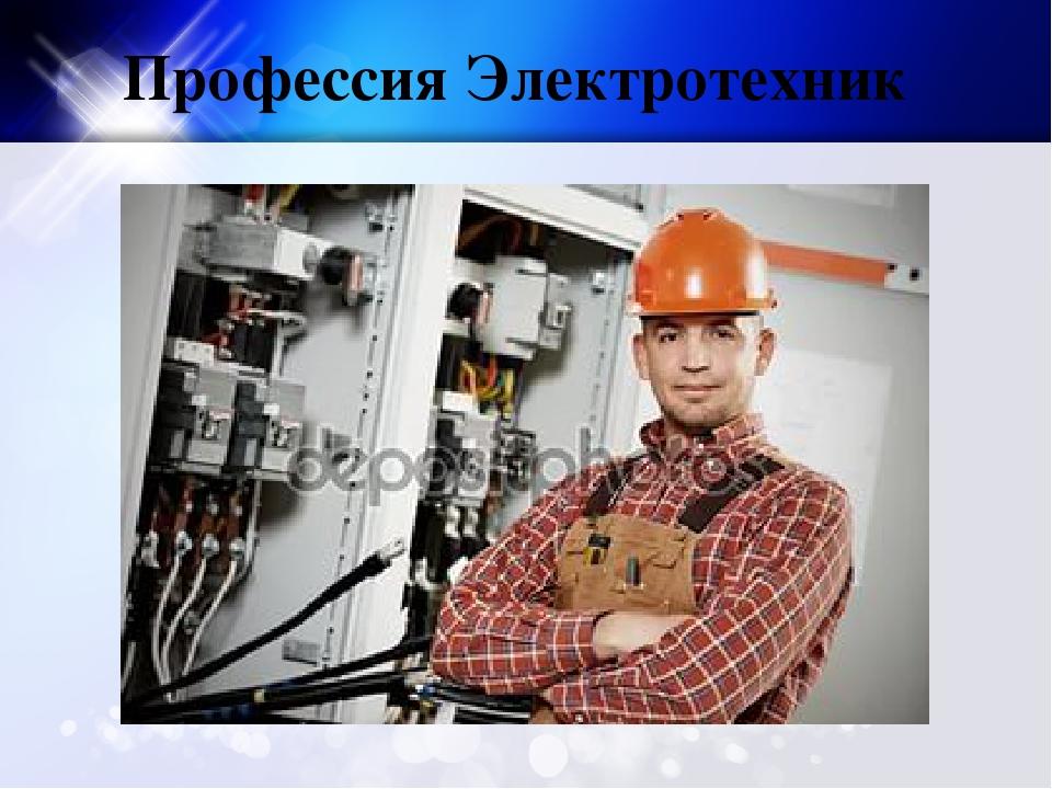 Профессия Электротехник