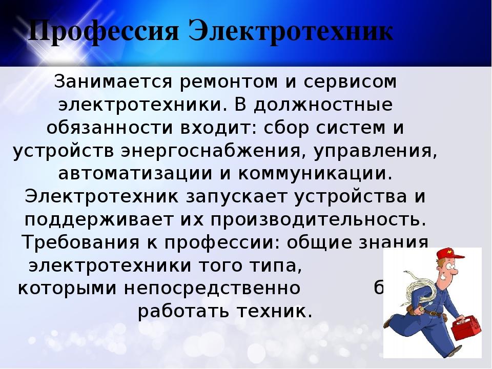 Профессия Электротехник Занимается ремонтом и сервисом электротехники. В дол...