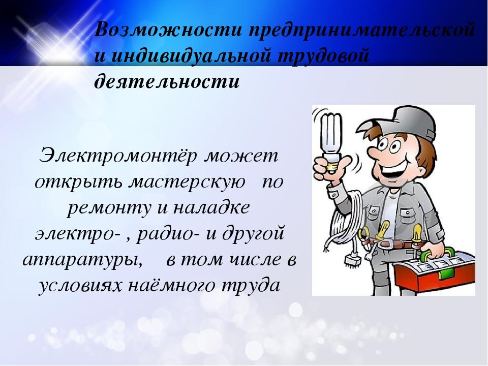 Возможности предпринимательской и индивидуальной трудовой деятельности Элект...