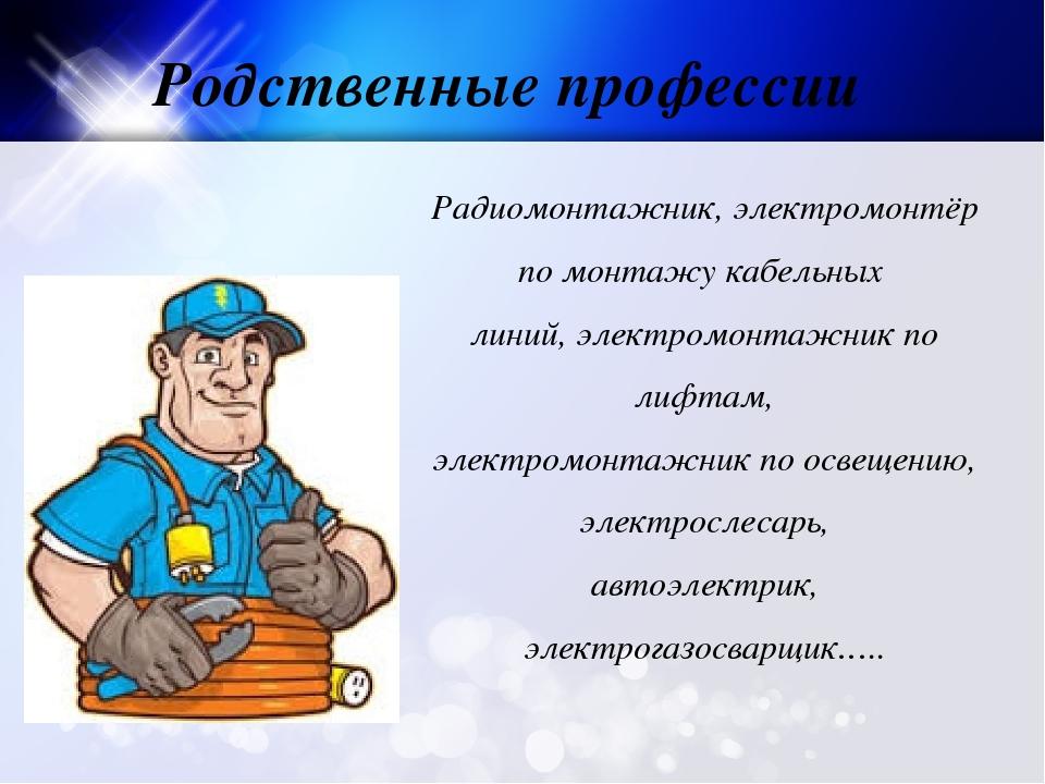 Родственные профессии Радиомонтажник, электромонтёр по монтажу кабельных лин...