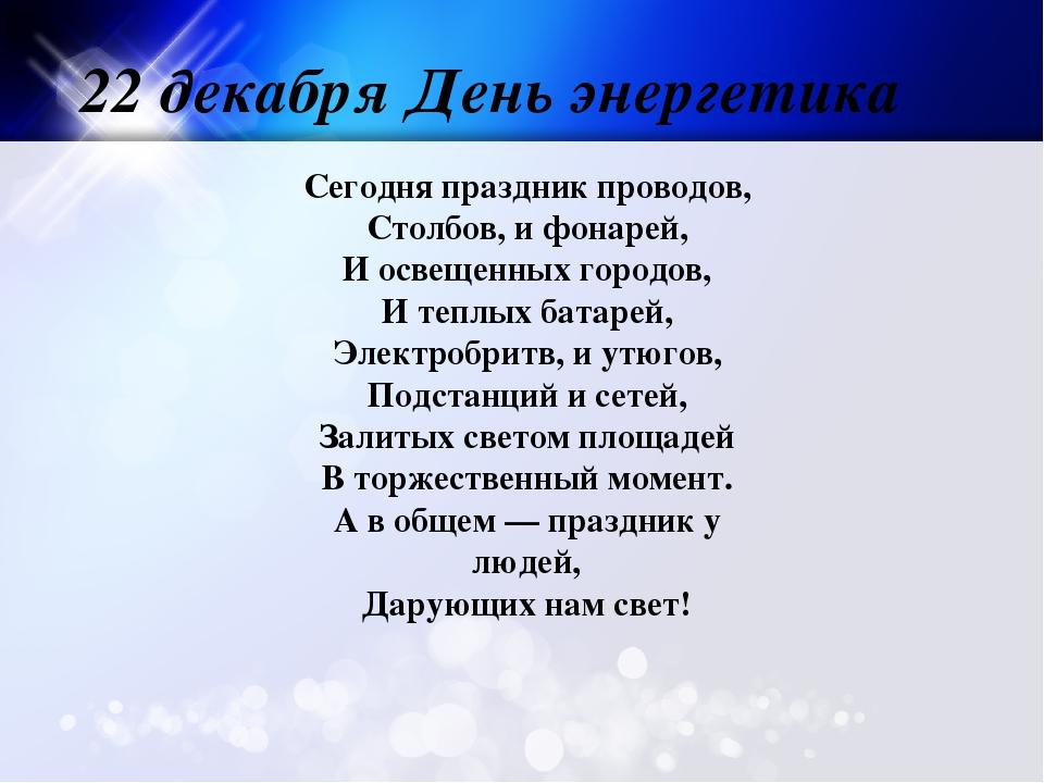 Сегодня праздник проводов, Столбов, и фонарей, И освещенных городов, И теплы...